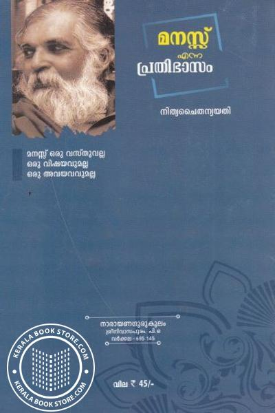 back image of മനസ്സ് എന്ന പ്രതിഭാസം