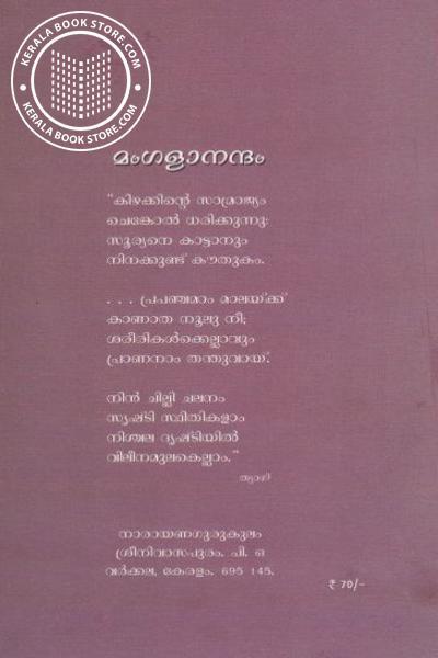 back image of മംഗളാനന്ദം