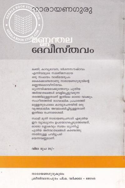 back image of മണ്ണന്തലദേവീ സ്തവം