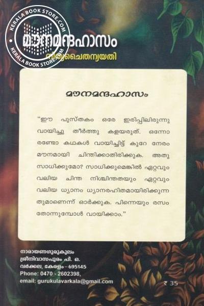 back image of മൗനമന്ദഹാസം