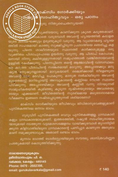 back image of മാക്സിം ഗോര്ക്കിയും റഷ്യന് സാഹിത്യവും ഒരു പഠനം
