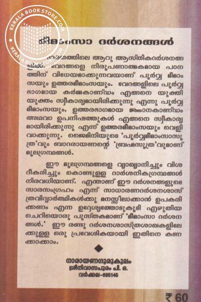 back image of Meemamsa Darsanangal