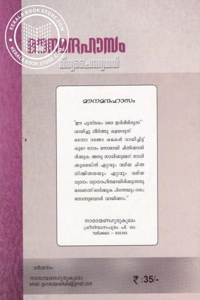 back image of മൗനമന്ദഹാസം 50 ധ്യാനകഥകള്