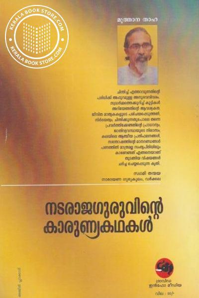 back image of നടരജഗുരുവിന്റെ കാരുണ്യ കഥകള്