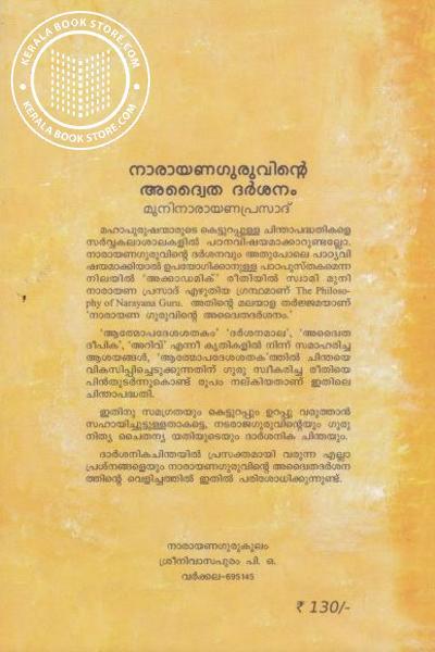 back image of നാരായണ ഗുരുവിന്റെ അദ്വൈത ദര്ശനം