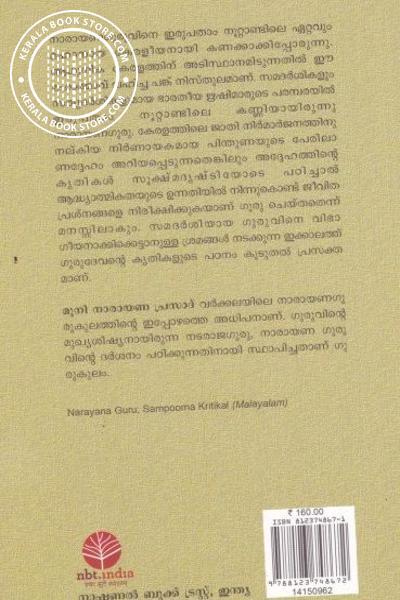 back image of നാരായണഗുരു സമ്പൂർണ്ണ കൃതികൾ