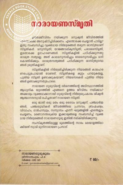 back image of നാരായണ സ്മൃതി
