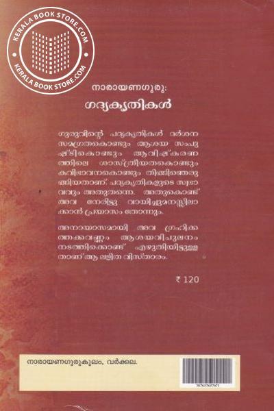 back image of നാരായണഗുരു ഗദ്യകൃതികള്