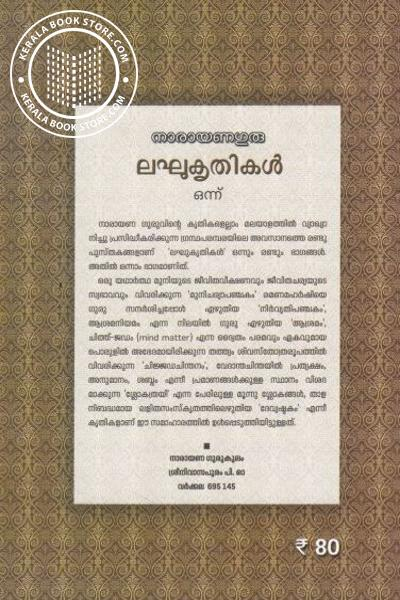 back image of Narayanaguru Laghu Kritikal Part -1
