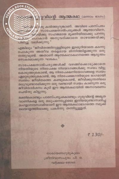 back image of നടരാജഗുരുവിന്റെ ആത്മകഥ ഭാഗം -1