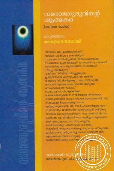 back image of നടരാജ ഗുരുവിന്റെ ആത്മകഥ ഭാഗം - 2