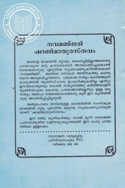 back image of നവമഞ്ജരി ഷാണ്മാതുരസ്തവം