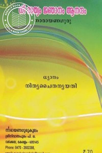 back image of Nee Sathyam Njanam Anandam Narayana Guru
