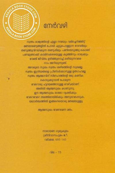 back image of നേര്വഴി