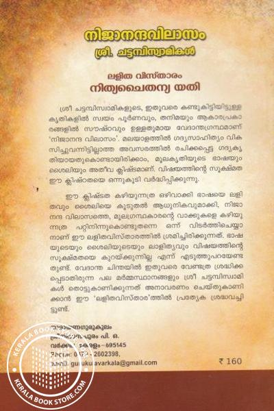 back image of നിജാനന്ദവിലാസം