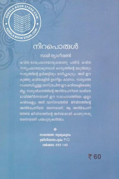 back image of നിറപൊരുള്