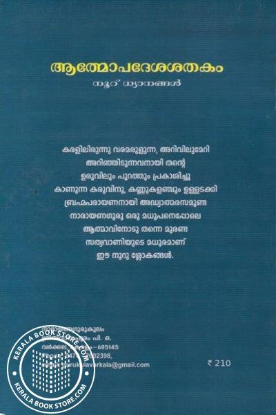 back image of ആത്മോപദേശശതകം നൂറ് ധ്യാനങ്ങള്