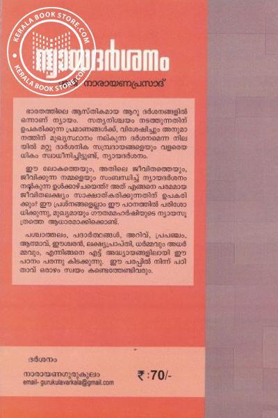 back image of ന്യായദര്ശനം