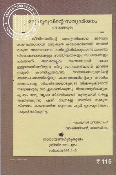 back image of Oru Guruvinte Sathya darshanam