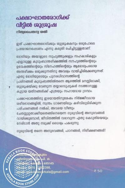 back image of പക്ഷാഘാത രോഗിക്ക് വീട്ടില് ശുശ്രുഷ
