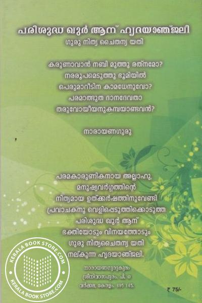 back image of Parisudha Quranu Hrudayanjali