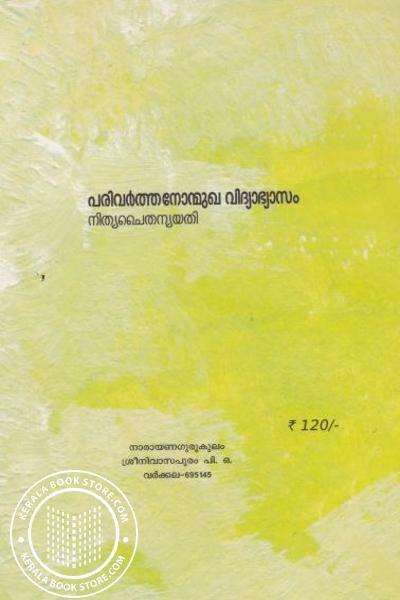 back image of പരിവര്ത്തനോന്മുഖ വിദ്യാഭ്യാസം