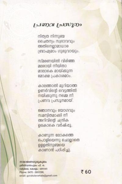 back image of പ്രണവ പ്രസൂനം