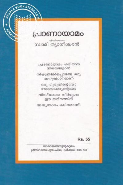 back image of പ്രാണായാമം