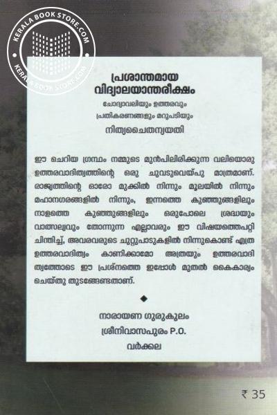 back image of പ്രശാന്തമായ വിദ്യാലയാന്തരീക്ഷം
