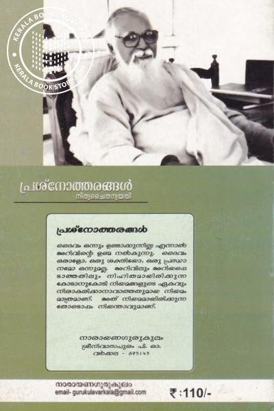 back image of പ്രശ്നോത്തരങ്ങള്