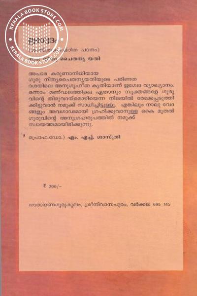 back image of ഋഗ് വേദം ഒരു ശാത്രാധിഷ്ഠിത പഠനം