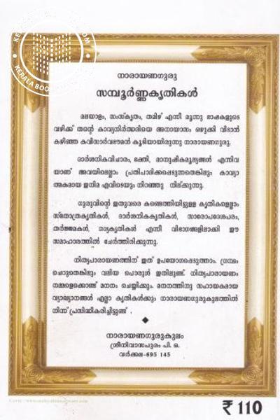 back image of സമ്പൂര്ണ്ണ കൃതികള് നാരായണ ഗുരു