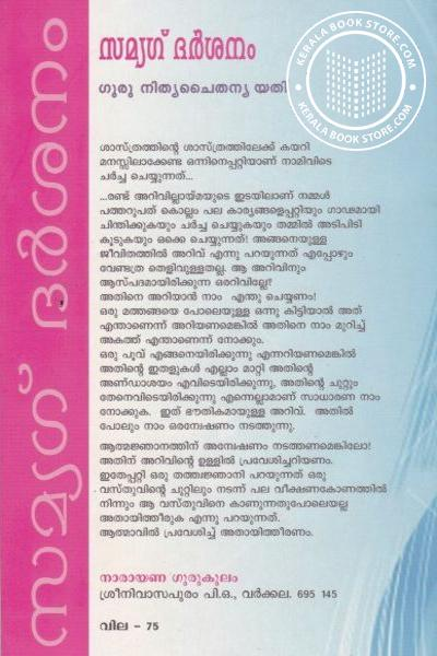back image of സമ്യഗ് ദര്ശനം