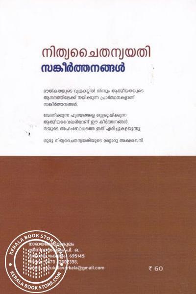 back image of സങ്കീര്ത്തനങ്ങള്