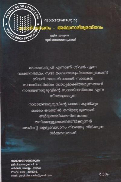 back image of സദാശിഅവദര്ശനം അര്ദ്ധനാരീശ്വരസ്തവം