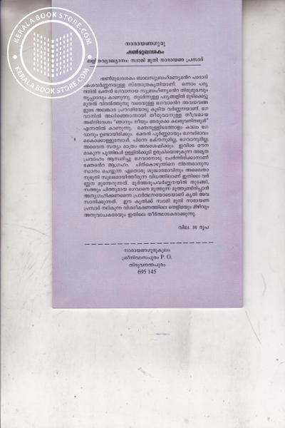 back image of ഷണ്മുഖദേശകം