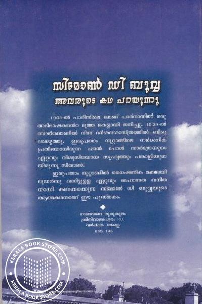 back image of സിമോണ് ഡി ബുവ്വ അവരുടെ കഥപറയുന്നു