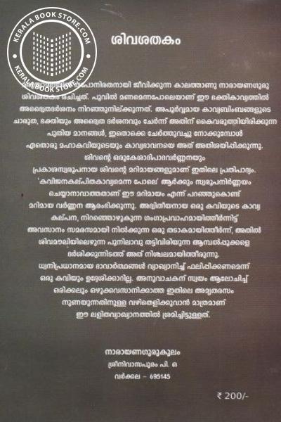 back image of ശിവശതകം