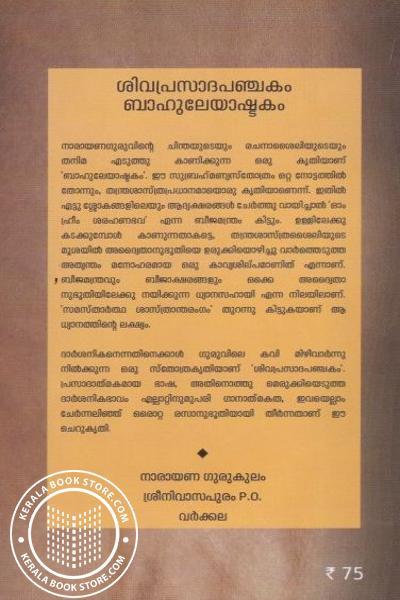 back image of ശിവപ്രസാദപഞ്ചകം ബാഹുലേയാഷ്ടകം