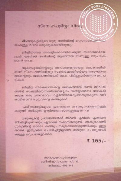 back image of സ്നേഹപൂര്വ്വം നിത്യ ഭാഗം - 1