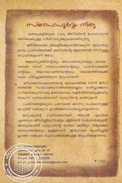 back image of Snehapoorvam Nithya Part - 2