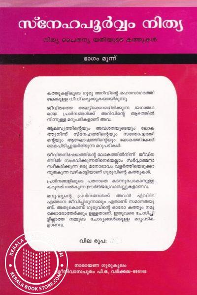 back image of സ്നേഹപൂര്വ്വം നിത്യ ഭാഗം - 3