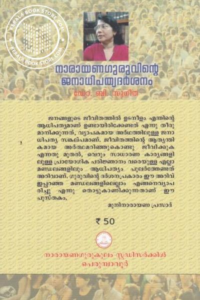 back image of ശ്രീനാരായണഗുരുവിന്റെ ജനാധിപത്യ ദര്ശനം
