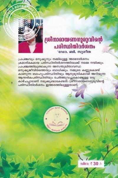back image of ശ്രീനാരായണഗുരുവിന്റെ പരിസ്ഥിതി ദര്ശനം