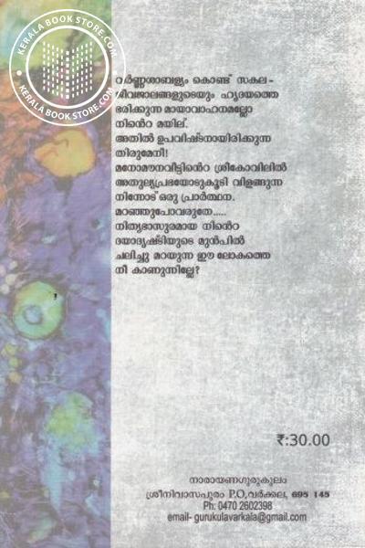 back image of സുബ്രമണ്യകീര്ത്തനം
