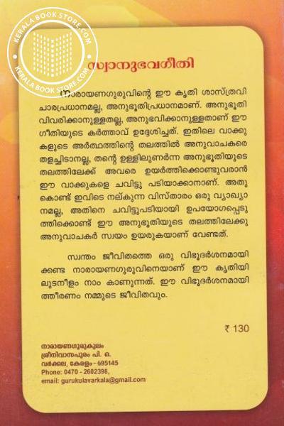 back image of സ്വാനുഭവഗീതി