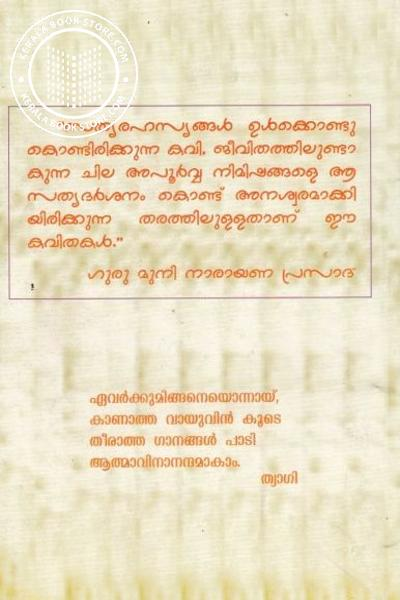 back image of സ്വാരാംബരം