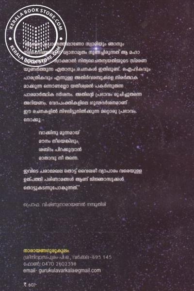 back image of തപോവന ഭൂമിക
