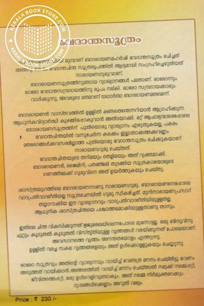 back image of വേദാന്തസൂത്രം