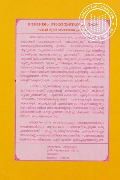 back image of വേദാന്തം നാരായണഗുരു വരെ